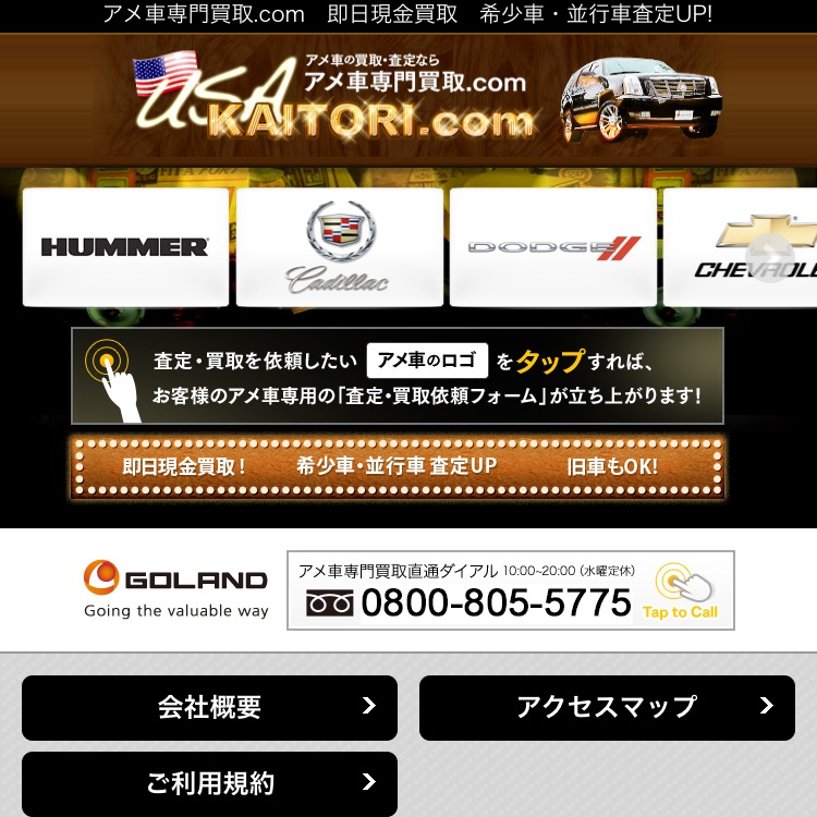アメ車専門買取.com