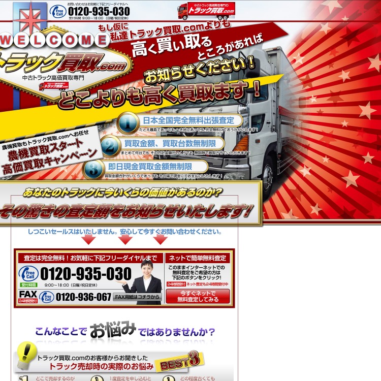 トラック買取.com