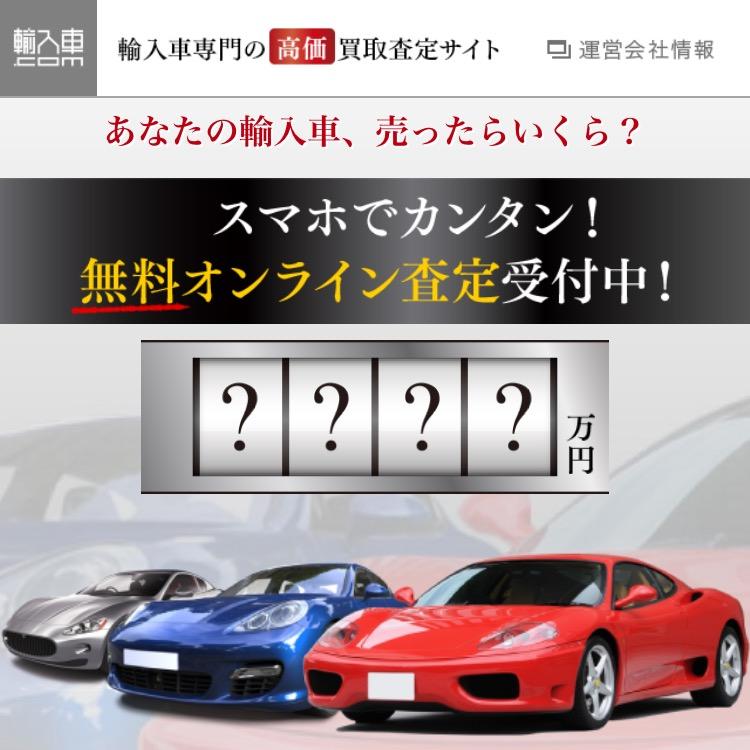 輸入車.com